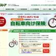【セブンイレブン自転車向け保険】保険料・補償内容・加入申し込み方法について解説