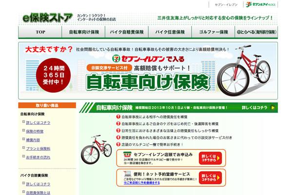 セブンイレブン自転車向け保険