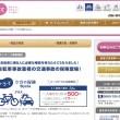 【あうてケガの保険バイクル】保険料・補償内容・加入申し込み方法について解説