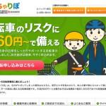 【ちゃりぽスタンダード】保険料・補償内容・加入申し込み方法について解説