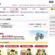 【ドコモサイクル保険】保険料・補償内容・加入申し込み方法について解説