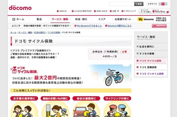 ドコモサイクル保険