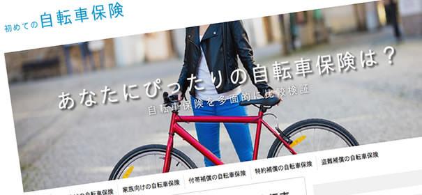 初めての自転車保険ガイドの画像