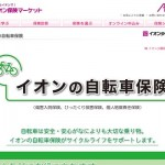 【イオンの自転車保険】保険料・補償内容・加入申し込み方法について解説