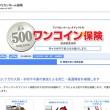 【ワンコイン保険】保険料・補償内容・加入申し込み方法について解説