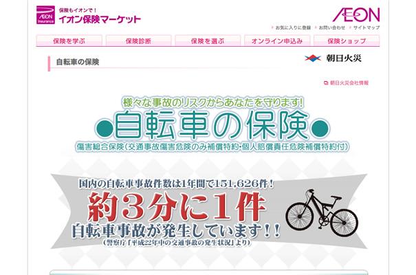 朝日火災の自転車保険