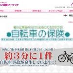 【朝日火災の自転車保険】保険料・補償内容・加入申し込み方法について解説