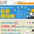 【ちゃりぽ自転車盗難保険】保険料・補償内容・加入申し込み方法について解説