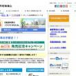 【ネットde保険さいくる】保険料・補償内容・加入申し込み方法について解説