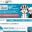【サイクル自転車の保険】保険料・補償内容・加入申し込み方法について解説