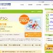 【JCBトッピング保険自転車プラン】保険料・補償内容・加入申し込み方法について解説