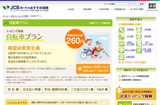 JCBトッピング保険自転車プラン