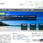 【エース損保自転車でも安心】保険料・補償内容・加入申し込み方法について解説