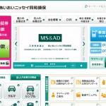 【タフケガの保険自転車プラン】保険料・補償内容・加入申し込み方法について解説