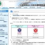 【TSマーク付帯保険】保険料・補償内容・加入申し込み方法について解説