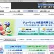 【スーパー傷害保険ライト】保険料・補償内容・加入申し込み方法について解説