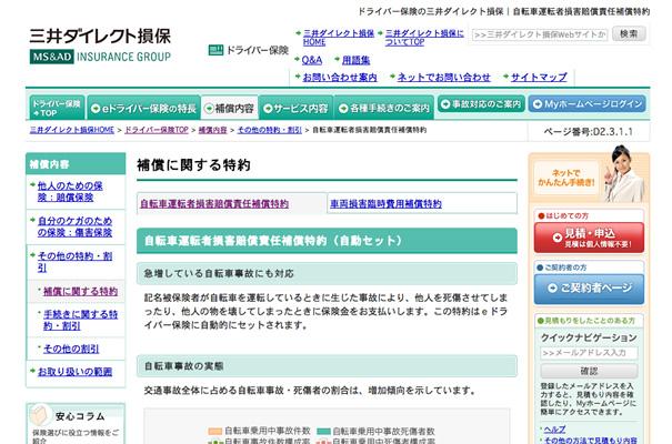 三井ダイレクトeドライバー保険
