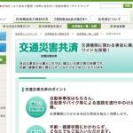 【全労済交通災害共済】掛け金・補償内容・加入申し込み方法について解説
