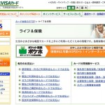【ポケット保険自転車コース】保険料・補償内容・加入申し込み方法について解説