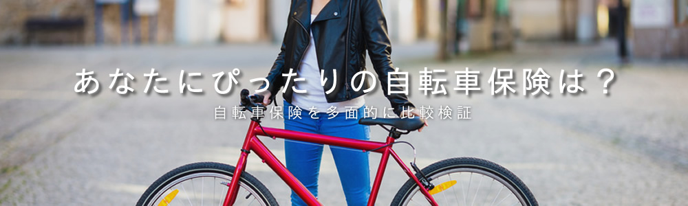 あなたにぴったりの自転車保険は?自転車保険を多面的に比較検証