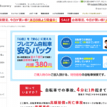 【サイマプレミアム安心パック】保険料・補償内容・加入申し込み方法について解説