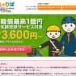 【ちゃりぽ賠償1億】保険料・補償内容・加入申し込み方法について解説