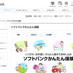 【ソフトバンク自転車あんしん保険】保険料・補償内容・加入申し込み方法について解説